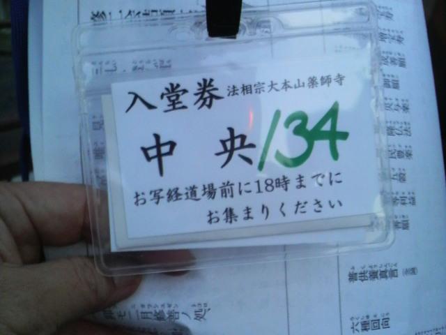 第5回奈良の文化に親しむ集い1日目①-4