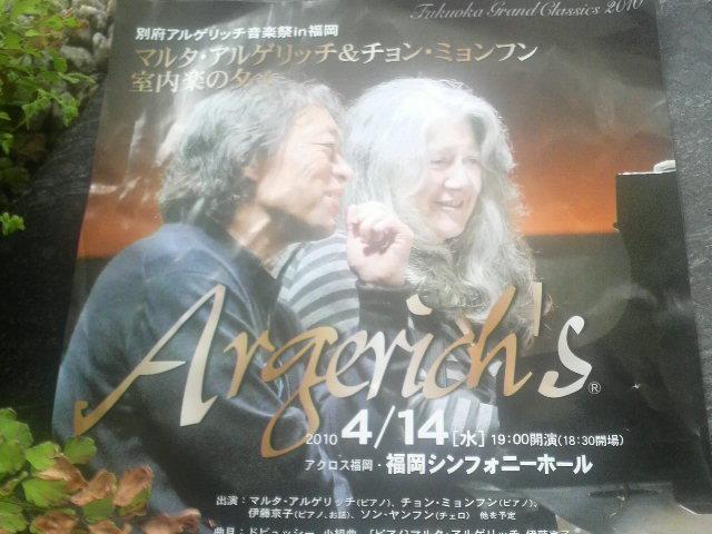 ♪第11回別府アルゲリッチ音楽祭♪vol.1