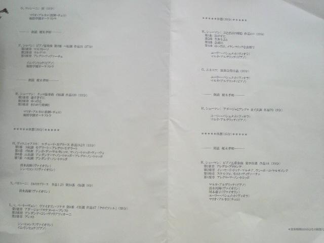 ♪第11回別府アルゲリッチ音楽祭♪vol.3<br />  マラソン・コンサート〜音楽と言葉で聴くシューマンの愛〜