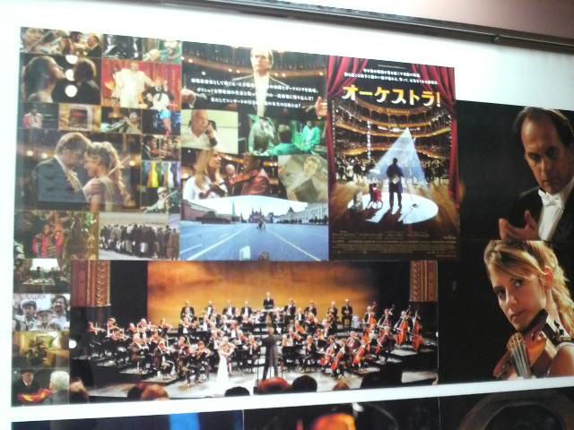 映画 「オーケストラ」