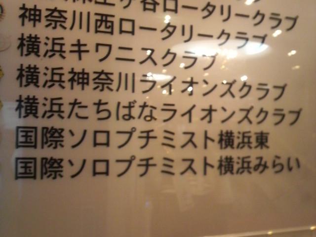 「SI横浜みらい」へメーキャップ!?