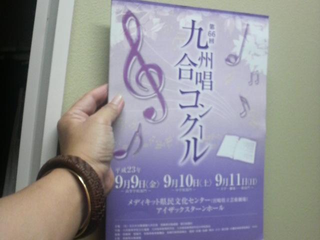 第66回九州合唱コンクール