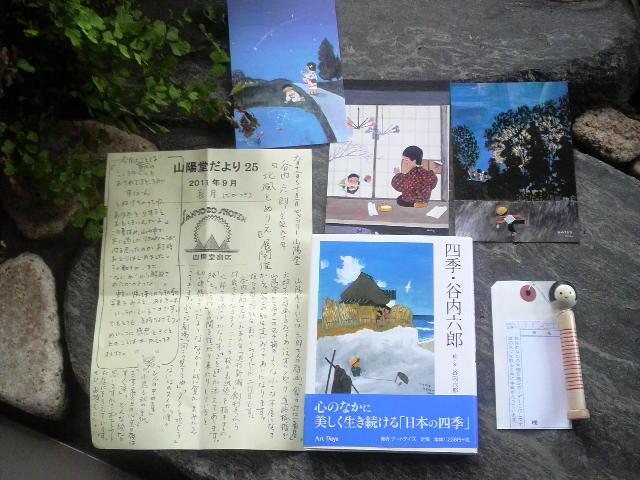 花あしらい2011/10/01<br />  と谷内六郎生誕90<br />  年『北風とぬりえ』展
